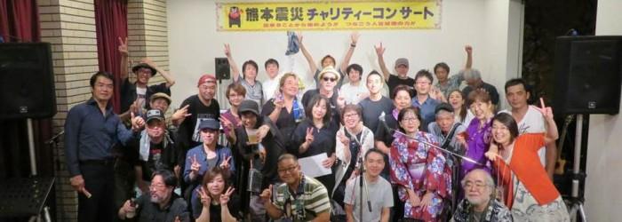 【2018熊本震災チャリティコンサート】ご報告と御礼