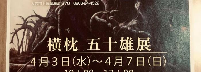 【6月5日~9日:古賀滿幸展】〜2020年12月『PRIMAVERAアート展 〜輝く郷土の芸術家達〜』
