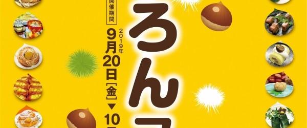 【9/20~10/20:BUONO BUONO】球磨栗を味わう『第2回くまろんフェア』に参加します