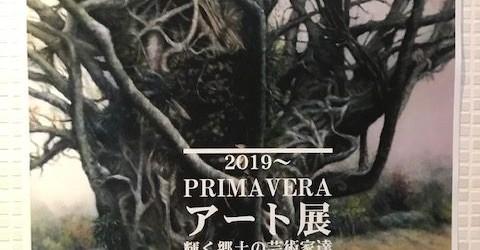 【12月2日~6日:濱田優子展】〜2020年12月『PRIMAVERAアート展 〜輝く郷土の芸術家達〜』