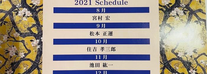 【2021年9月29日~10月3日】松本正運 絵画展『PRIMAVERAアート展 〜輝く郷土の芸術家達〜』